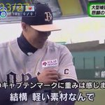 糸井嘉男(33)久保建英(13) http://t.co/S9lFI1JuDo