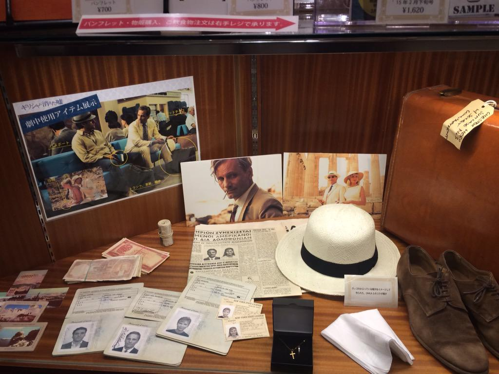 昨日HTC有楽町で「ギリシャに消えた嘘」観たのですが、カウンターのショーケースの中に、劇中の小道具が展示されてました。写真OKってことなのでパチリ。 http://t.co/kdOOzc6TZL