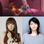 [映画]『アナ雪』新作短編、松たか子&神田沙也加の声優続投が決定! http://t.co/Dbrc3hC4iD http://t.co/nYwQN3XQQf