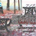 أن رسول الله ﷺ كان إذا رأى المطر قال : صيبًا نافعًا -- صحيح البخاري #تويت_حديث http://t.co/qQq87q2rmJ #ﷺ