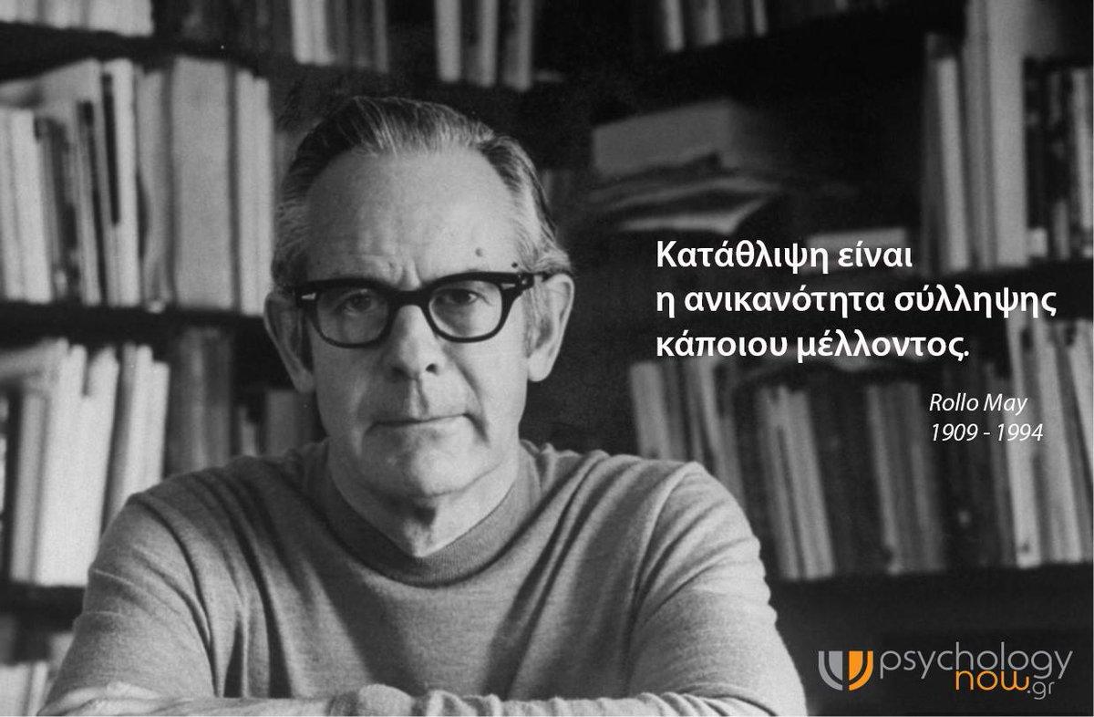 Σαν σήμερα to 1909 γεννήθηκε ο Rollo May, από τους διαμορφωτές της υπαρξιακής ψυχολογίας και δάσκαλος του Yalom. http://t.co/QZrsq0QQm9