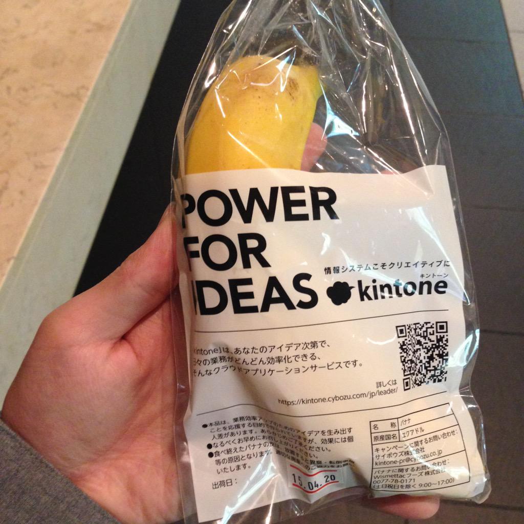 品川駅に向かってたらサイボウズさんのバナナ配ってた http://t.co/LMWpmgjPea