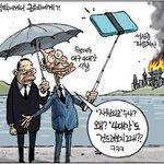 4월21일 김용민의 그림마당입니다. 강 건너 불구경 http://t.co/1IRKGMXsmy http://t.co/UV9UZQWmIg