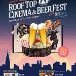 【これは贅沢】ビアガーデンを楽しみつつ名作映画を無料で観られる神イベント開催 http://t.co/uxjTYIkVKk ルミネ新宿にて4月29日(水)から5月6日(水)まで。座席指定もないので、ふらりと遊びに行ける。 http://t.co/rvi1kj7mib