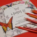 [독자 포토리뷰] 칠하고 접는 신개념 컬러링북 <나비의 꿈> 은지님이 작성해주신 포토 리뷰입니다^^ http://t.co/w4QuXNVmqN http://t.co/adu5j5EcCs