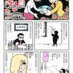 全てのパタリロファンと、パタリロを知らない全ての方にお送りします。⇒【田中圭一のペンと箸-漫画家の好物-】第11話:『パタリロ!』魔夜峰央とブリの握り  http://t.co/mP8MHtWm8M #みんなのごはん http://t.co/oImwsh8E96