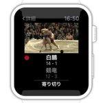 日本相撲協会がApple Watch用公式アプリ「大相撲」をリリース http://t.co/BnIPsweyS1 お気に入りの力士を登録、決まり手も確認できます http://t.co/RLpdPSFsd8
