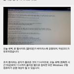 오늘 터진 바이러스 사건 오염된 웹페이지에 구형 인터넷 익스플로어 접속하면 걸림(xp라던지). 그림파일 문서파일 암호화. 50만 원 내면 풀어준다고 창 띄우지만 3%만 풀어줌. 아직 해결방법 없음. http://t.co/JJdxQC5ofJ