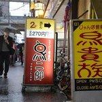 【そっくりさん】ロゴ酷似? 「鳥貴族」がロゴ使用禁止求め「鳥二郎」を提訴 http://t.co/tXtxiUtTY3 鳥二郎は12店を展開しており、大阪と京都の4店舗では鳥貴族が入居するビルの真上や真下のフロアで営業している。 http://t.co/LlqaP4xyvf
