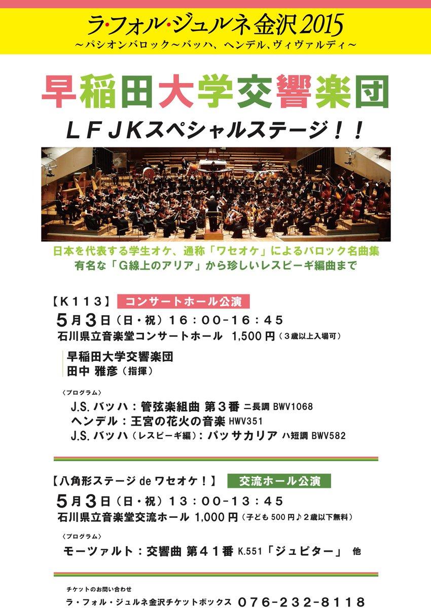 今年はワセオケ!! http://t.co/70q9EC1klr