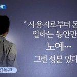 """노동부 근로감독관의 조언 """"근로자는 사실상 노예""""(영상) http://t.co/f61efVwdEe #노예 http://t.co/Tbsj3eI5D4"""