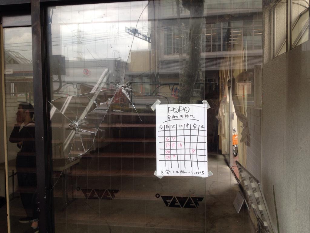 FEVERの店のガラス割ったやつ  警察にももちろん被害届出しました。  許さんー http://t.co/UrS9P88RSz