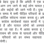 Condolence Message by Congress Vice President, Rahul Gandhi on Amethi Bus Accident. http://t.co/dn11XnWSyx