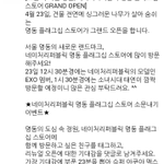 [INFO] Nature Republic Flagship Store Opening that EXO will attend on 4/23 changes time from 12:00pm to 12.30 pm KST http://t.co/eLEW6Klbkw