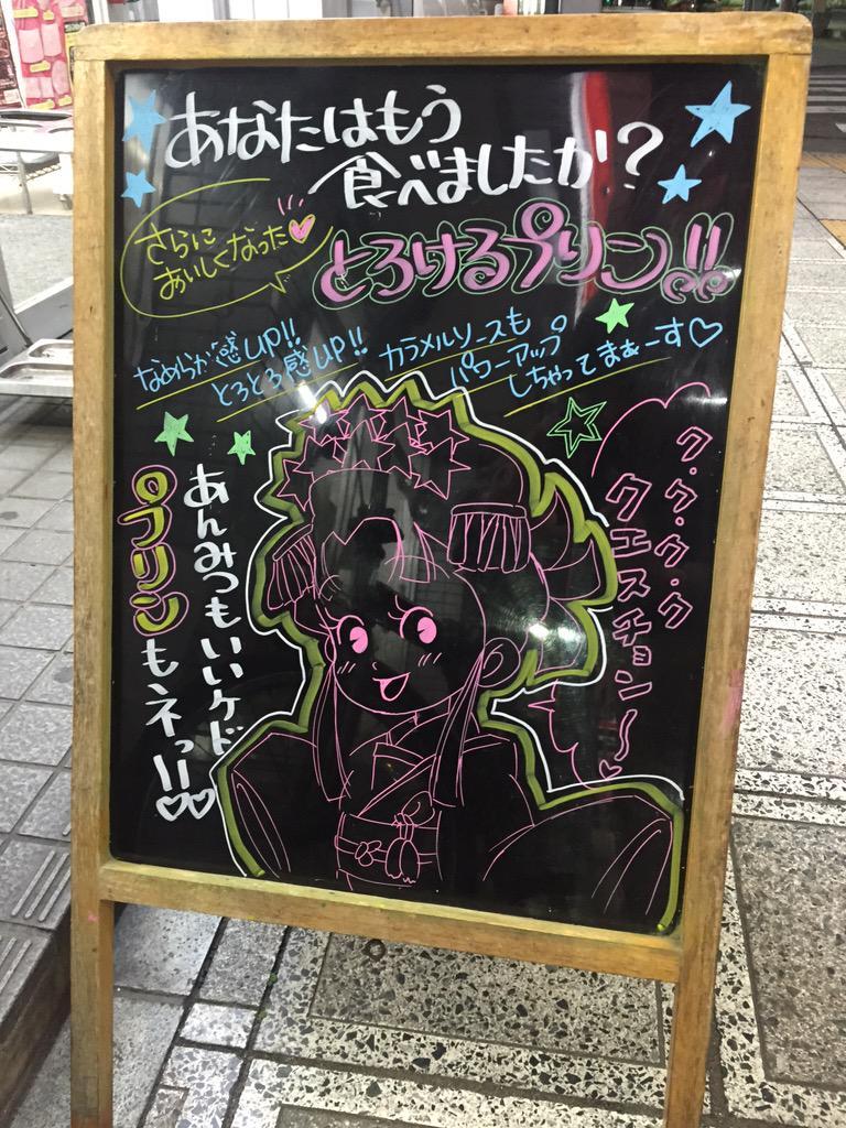 水戸市南町のサンクス、こないだのタルるートくんに続いて今度はあんみつ姫だよ…描いてる人何者なんだよ… http://t.co/Or07XzJTOr