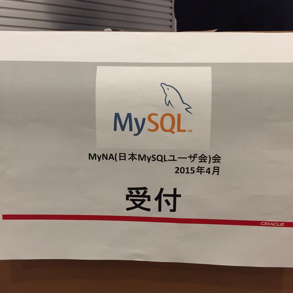 MyNA(日本MySQLユーザ会)会 2015年4月