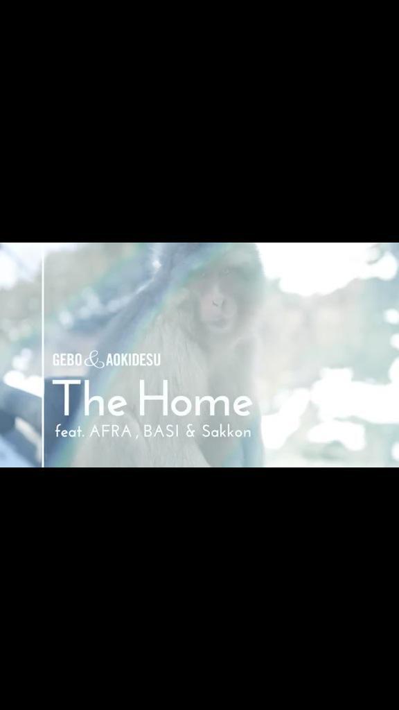 GEBO & AOKIDESU / THE HOME feat. AFRA , BASI(韻シスト) & SAKKON(韻シスト)(MUSIC VIDEO)  https://t.co/fxgiwDIJiF http://t.co/DLfNHwTx8g