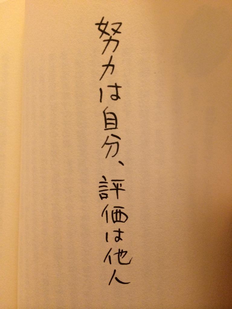 私は、あまり本をとっておかないのてすが、この本は取っていてふとした瞬間に読み返す。仕事に活かせる金言が散りばめられています。 http://t.co/naonMnmEqZ