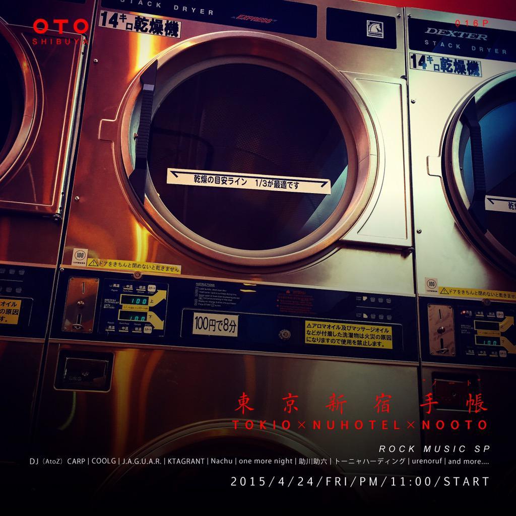 【本日】渋谷OTO 23:00- 今回の東京新宿手帳はロックです!! CDケースパカパカしながらロックDJします!! 血圧上げていきましょう。 お待ちしております!! http://t.co/DuaxMdPqUU