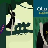 فيديو.. القرود تطبق هذا النظام لحماية نفسها من الانقراض