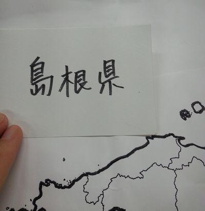 にっとこ部!来週30日(木)は島根県です!福ミミらじおのUstream配信で島根県を紹介してくださる方を募ってます!島根在住でも島根出身でもOK!興味のある方は 33@rkk.jpまでご連絡お待ちしてます♪  #33fan http://t.co/XCQF8GcGoZ