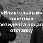 Замглавы аппарата президента Икрамжан Илмиянов уходит в отставку. http://t.co/VwLPZi918e http://t.co/IuciNVhZDE