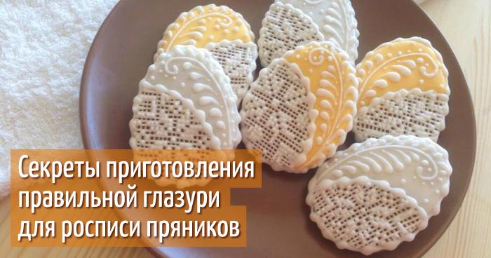 Глазурь для пряников рецепт с пошагово без яиц