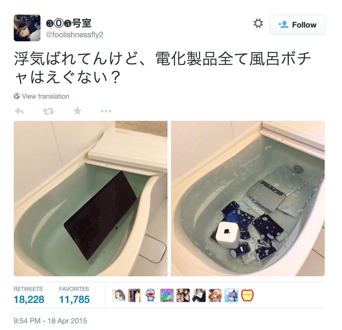 From the Japanese interwebs today: a girl caught her boyfriend cheating so she dumped all his Apple gear in the bath. http://t.co/6MCyxgMWvg