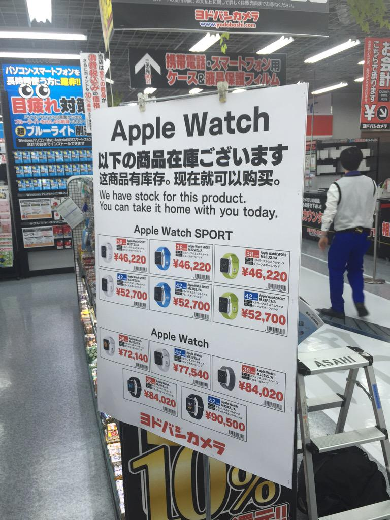 ヨドバシカメラ秋葉原、Apple Watch当日ぶんありました! #AppleWatch http://t.co/BrD0kUMUId