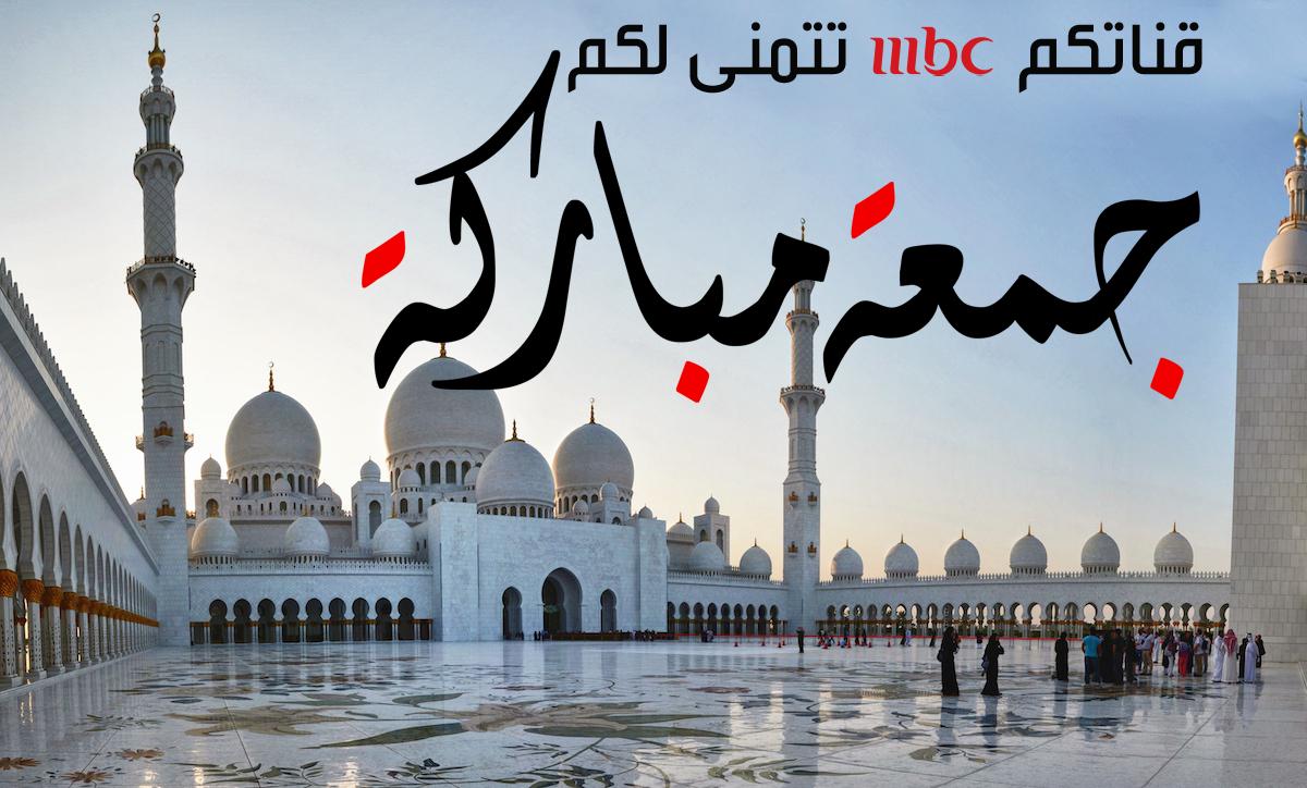 #MBC1 تتمنى لكم جمعة مباركة http://t.co/rWtADE1Xju