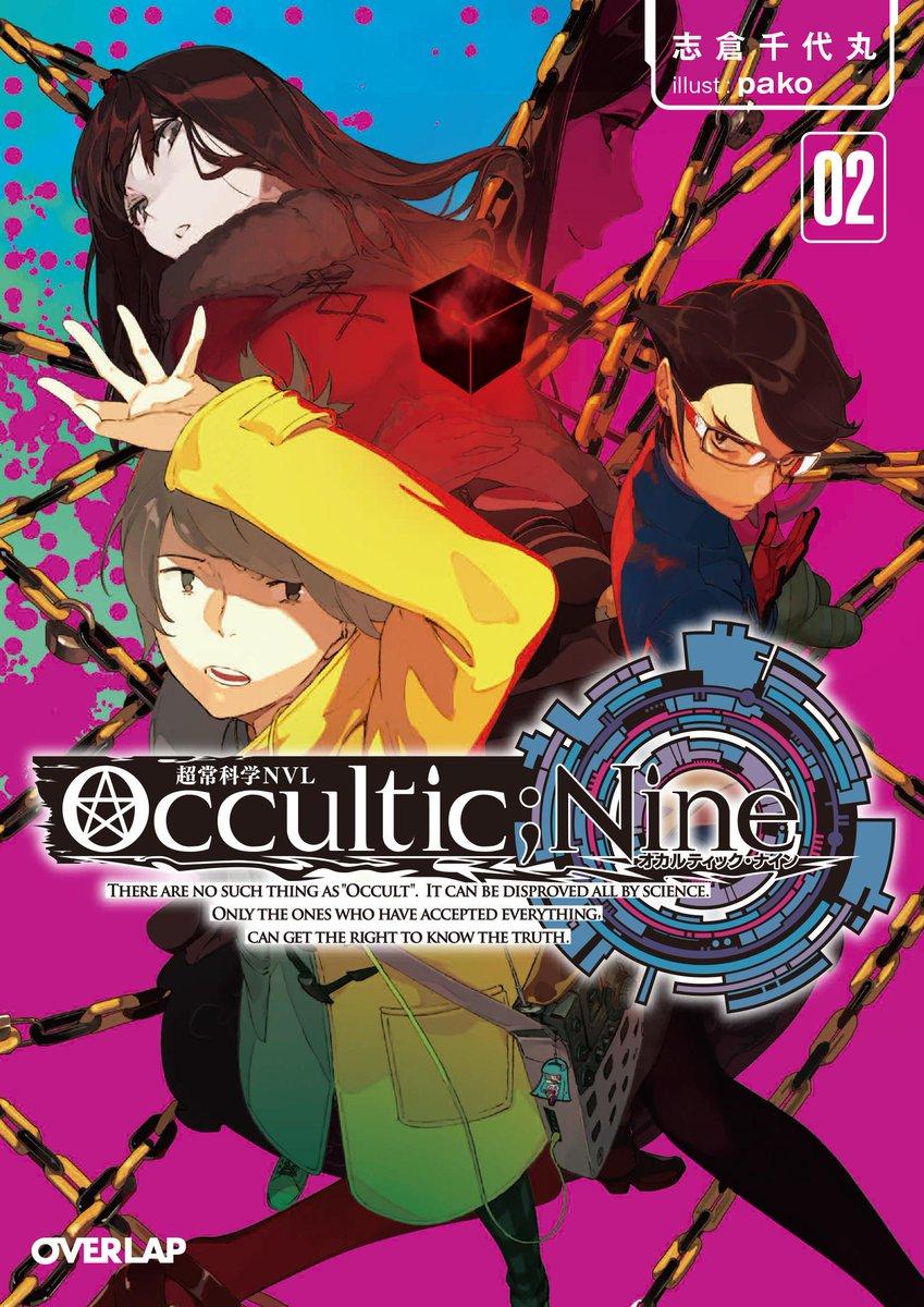 ついに明日発売です☆『Occultic;Nine② -オカルティック・ナイン-』!4/25発売!早いところはもう店頭に並