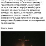 "Каратели из батальона ""Азов"" ожидаемо открестились от ролика с сожжением ополченца. http://t.co/XSnVcjrLGZ"