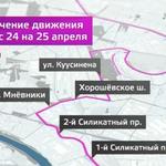 В связи с репетицией Парада Победы сегодня вечером перекроют Ленинградское шоссе http://t.co/6ikW2YbIFf