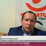 Глава «Комитета против пыток»: Для Кадырова важно постоянно подчеркивать особый статус Чечни http://t.co/SSW9gEjs9r http://t.co/R6B8KTdiYQ