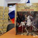 Презентация книги о маршале Советского Союза Г. К. Жукове. Фото: Виталий Белоусов http://t.co/JdBKRyA9Q3
