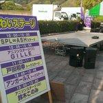 Eスタ。今日のステージプログラム。何気にすごい(^o^)vエディオンスタジアム来たらアンガールズ見れる!アニソンファンもGILLEに鈴木このみのステージがあります! #sanfrecce #hiroshima http://t.co/SFQUP3bM1G