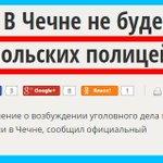 Глава СКР Бастрыкин не зассал перед Кадыровым как министр МВД Колокольцев. Браво! Рамзана приструнили! http://t.co/NHeP4yeNPv