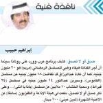 ???????????? الله يحفظك يابوخالد #البحرين http://t.co/09HBGYo6gi