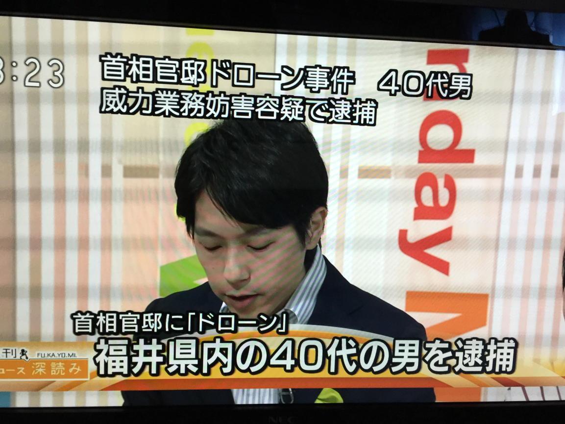 官邸ドローン事件、容疑者逮捕 #NHK #nhk_fukamomi http://t.co/ievx1ztBsa