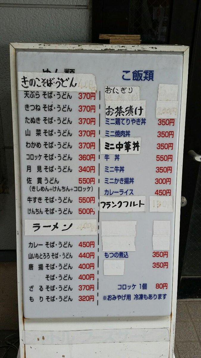 茨城県の佐貫駅にはさぬきうどんならぬ「佐貫うどん」があるらしい http://t.co/GTuTCQkY9f