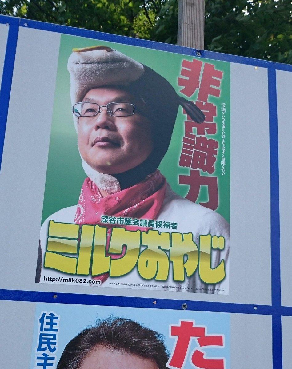 うちの選挙区の候補がやばい http://t.co/Vbxefc17uk