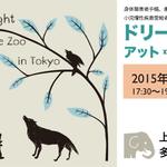 2015年5月30日の閉園後、障害をもつお子さんとそのご家族を対象とした「ドリームナイト・アット・ザ・ズー in Tokyo」を上野動物園と多摩動物公園で開催します。東京ズーネット記事☞http://t.co/d4yqPTsWuX http://t.co/uNTGTXJEmq