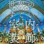 写真集『世界のすごい室内装飾』刊行 - 栄華を極めた装飾美術の名作を収録 - http://t.co/XZ84eESYBA http://t.co/q5uzZRAL9u