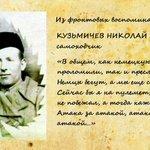 До Победы осталось 14 дней: Фронтовые воспоминания #70летПобеде http://t.co/yjkHAM1flZ http://t.co/jU4XktwuuV