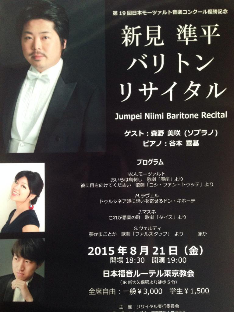 8/21東京にてリサイタルやります! http://t.co/MaVxgSkCoP