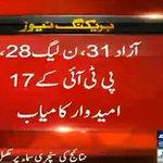 Welldone PMLN Strong hold of PTI losing #SherKaNishan #RoshanPakistan @anihachaudhary @danyalchaudhary @fahimmangal http://t.co/vEykfha0KT