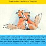 Детские сказки, смысл которых намного глубже, чем кажется Часть 2 http://t.co/8r0m5zxhWz