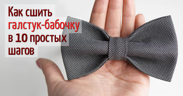 Сшить галстук бабочку выкройка