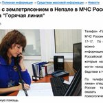 Горячая линия @MchsRussia, по которой можно сообщить о российских гражданах в Непале - телефон 8-(800)-775-17-17 http://t.co/b3Pnbjce89
