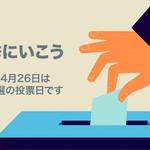 今日は #統一地方選 投票日です。各地で市区町村長や議会選挙が行われます。選挙への関心を高めるためにも、 #選挙にいこう のハッシュタグをつけてツイートしてみませんか? http://t.co/Ny4tX18j9w